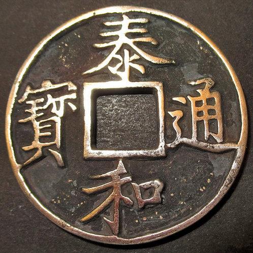 Large Silver Tai He Tong Bao 10 cash 1190 TARTARS Jin Dynasty slender gold calli
