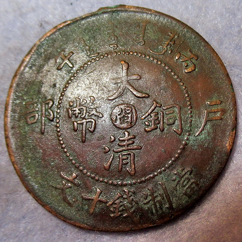 Qing Dynasty Emperor Guang Xu, Dragon Copper 10 Cash 1906 Min Fujian (FOO-KIEN)