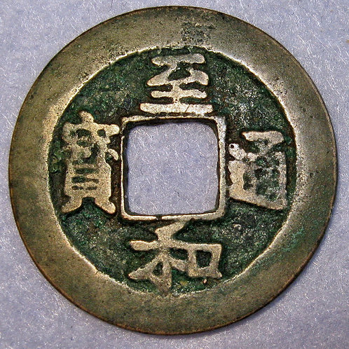 Hartill 16.141 Zhi He Tong Bao, Northern Song Dynasty, ANCIENT CHINA 1054-1055AD