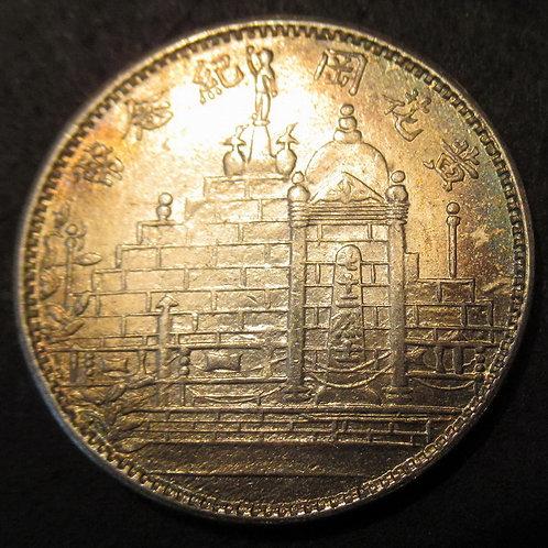 Republic China Silver 20 Cents Yellow Flower Mound Mausoleum 72 Martyrs 1932 Fuj