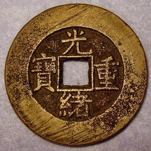 Hartill 22.1290 CHINA 10 Cash Guang Xu Zhong Bao, Beijing Board of Revenue Mint