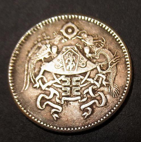 Pu-Yi's Wedding Silver Dragon Phoenix 10 Cents of a Dollar China 1926 12 Symbols