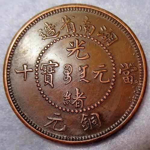 Dragon Copper Hu Nan province 10 Cash China Guang Xu Emperor 1902 ★★湖南秀体五角星