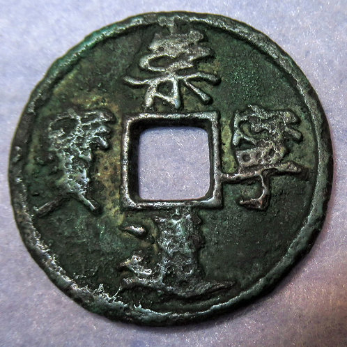 Hartill 16.430 Iron Mother coin Chong-Ning-Tong-Bao 3 Cash Royal calligraphy 110