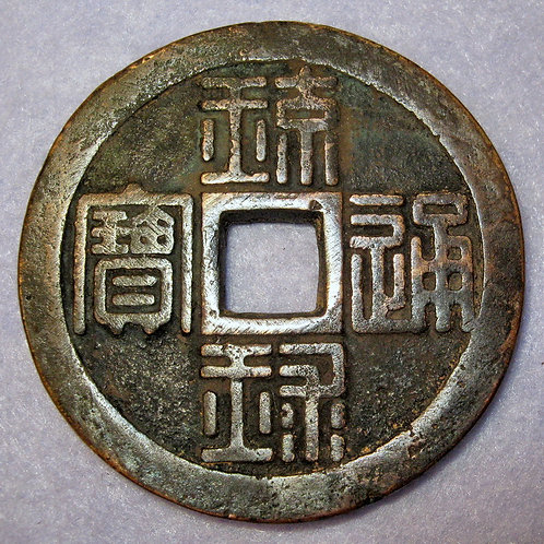 Ryukyu Kingdom (now Okinawan in Japan) 1863 1/2 Shu in Seal Script Large Coin