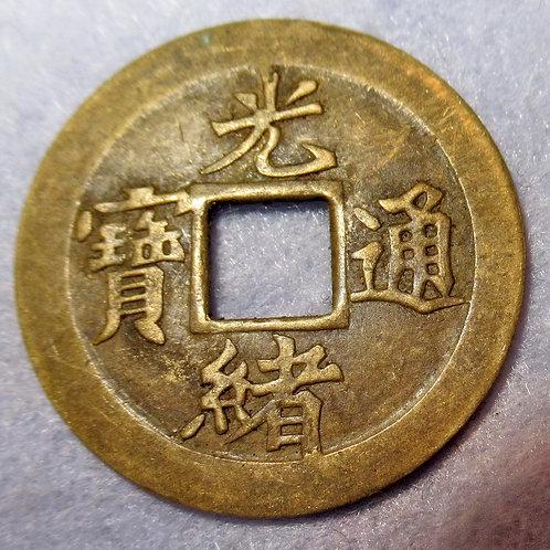 HSU# 410 China Chihli Province Tianjin, 1888 Guang Xu Tong Bao Machine Mill Cash