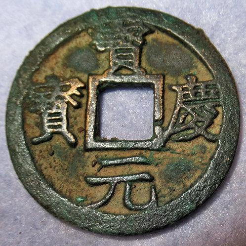 Bao Qing Yuan Bao 3 cash iron coin bronze mother 1225 AD Huimin mint, Sichuan