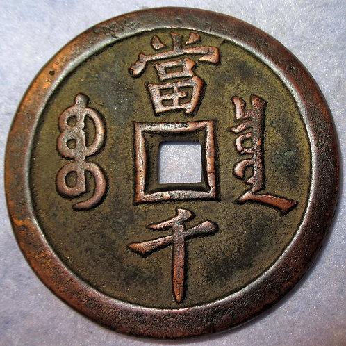 Hartill 22.715 Red Copper Xian Feng 1000 Cash Revenue Bao Quan Mint 1854 Beijing