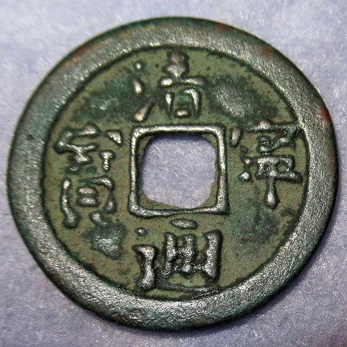 Ki-tan Tartar Liao Dynasty S-1066. Qing Ning Tong Bao, 1055-64 AD Authentic Gree