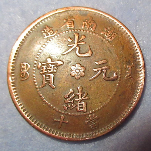 Dragon Copper Hu Nan province 10 Cash China Guang Xu Emperor 1902 ANCIENT CHINA