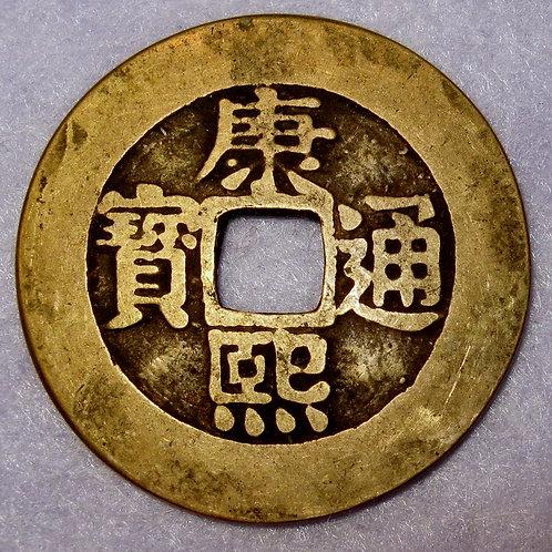 Hartill 22.91 Lohan Kang Xi Tong Bao, Special Lohan Coin cash 1713 Board of Reve
