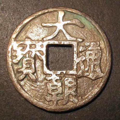 Hartill 19.1 Genuine Silver Ghengis Khan Mongol Empire Da Chao Tong Bao 1206AD M