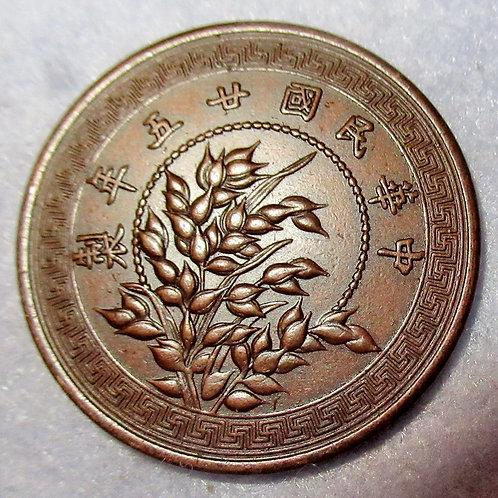 (1936) P Fen CL-MG.104, BN, Republic China Tianjin Mint 1 Fen (10 cash) Republic