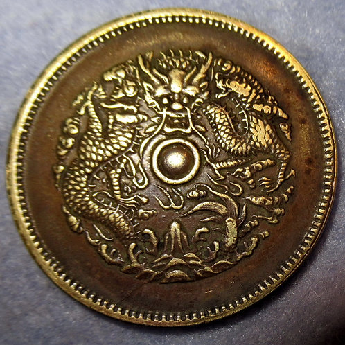 Dragon Brass 10 Cash 1903 Zhejiang Hangzhou Mint Chekiang Guang Xu Emperor China