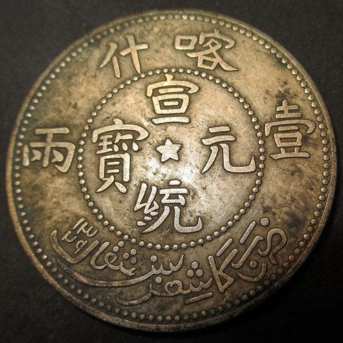 Silver Dragon Dollar Xinjiang Province 喀什壹两 Kashgar Mint Xuantong Emperor