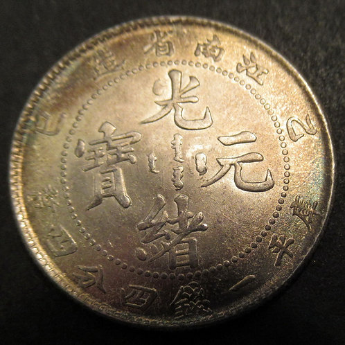 1905 Silver Dragon 1/5 Dollar Kiangnan Province CHINA 1 Mace 4.4 Emperor 20 Cent