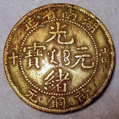 Rare 1902 Dragon Copper Hunan Province Brass 10 Cash China Guang Xu Emperor ANCI