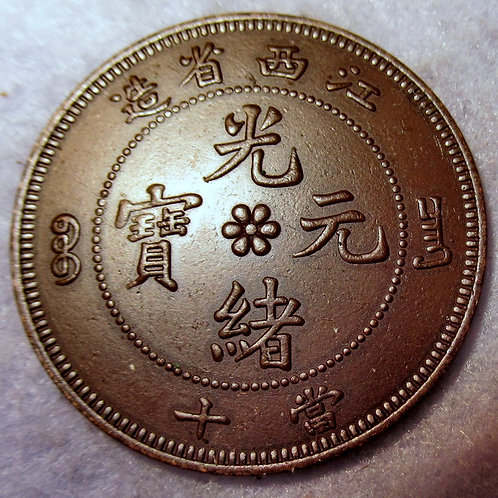 Flying Dragon 1902 Jiangxi Kiang-Si Province Emperor Guangxu Dragon Copper China