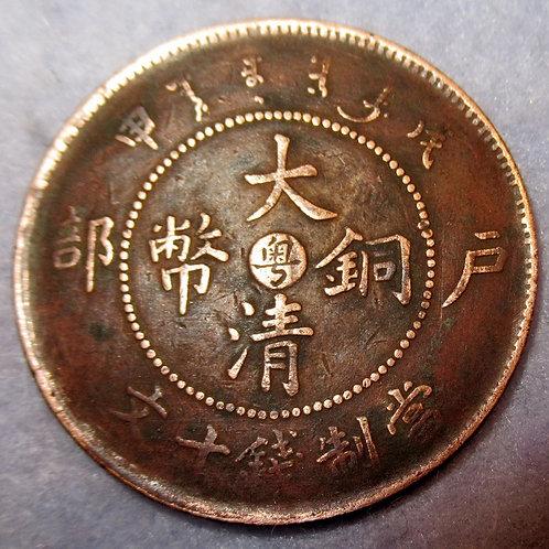 Qing Dynasty Emperor Guang Xu, Dragon Copper 10 Cash 1908 Guangdong Province