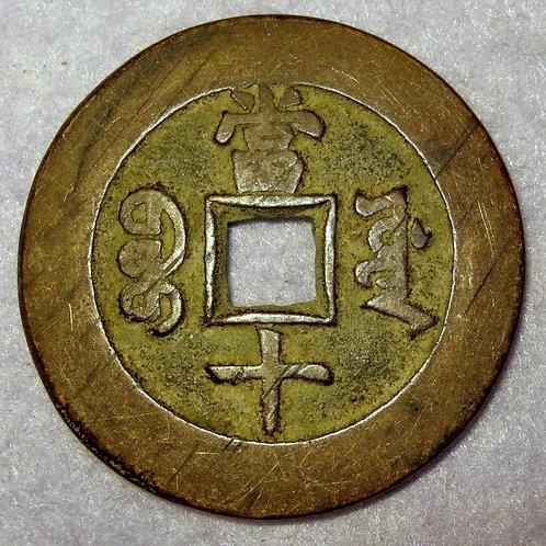 Hartill: 22.754 CHINA 10 Cash Xian Feng, Bao Yuan Beijing Board of Labor Mint