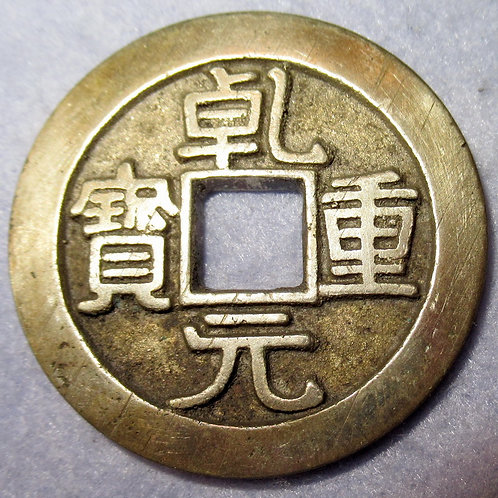 Hartill 14.105 White Copper Tang Qian Yuan Zhong Bao Double Rim 50 Cash 759 AD