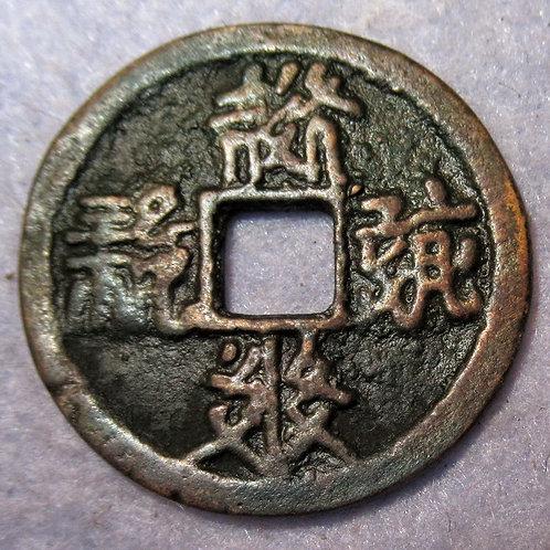Hartill 18.101 Western Xia Dynasty Qian You Bao Qian Tangut script 1170-93 AD