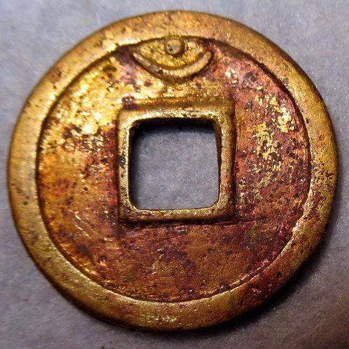 Gold Plated Bronze Cash Kai Yuan Tong Bao Tang Dyn. Pregnant star Mintmark 618AD