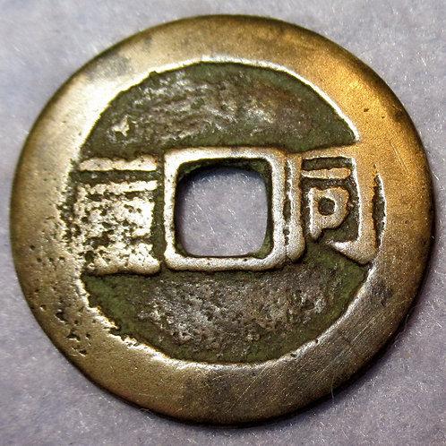 Hartill 22.62 Tong-Yi Li, Datong garrison Shanxi mint Shun Zhi Tong Bao thousand