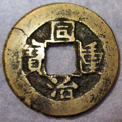ANCIENT CHINA Chinese 10 Cash Tong Zhi Zhong Bao Bao Quan Beijing Mint