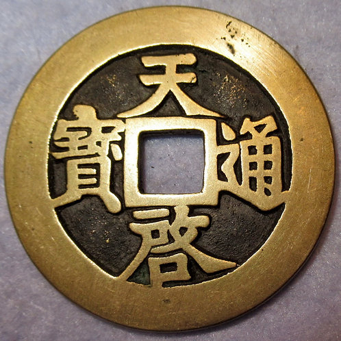 Hartill 20.229 RARE CHINA Ming Dynasty Large Tian Qi 10 cash one Tael AD 1621-27