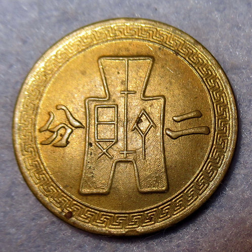 Republic of China Brass 2 Cents Year 29 (1940) Y# 358 Ancient Spade money / Sun