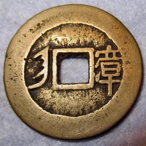 Hartill 22.100 Bao Zhang, Fujian Province, Zhang Zhou Mint Kang Xi Tong Bao 1680