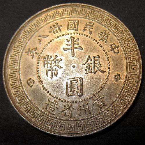 China KWEICHOW PROVINCE Silver Half Dollar 50 Cents Y# 432 Year 38 (1949)