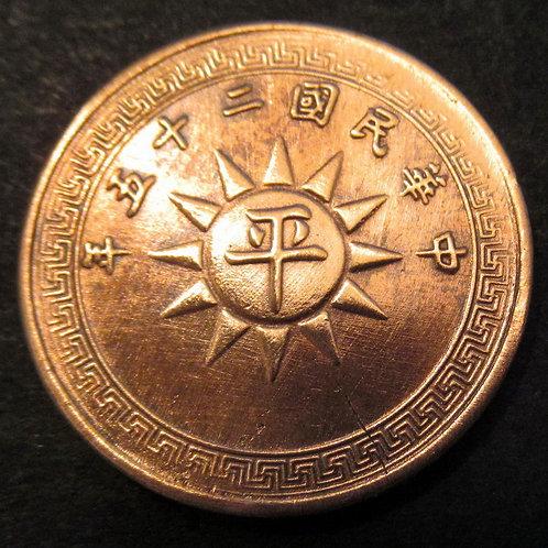 Pattern Coin Beijing 北平 mint Half Cent Year 25 (1936) twelve rays Sun Ancient Sp