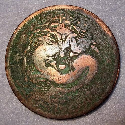 1911 辛亥 Xingjiang Province 10 Red Cash Dragon Copper Qing Dynasty Xuantong Puyi