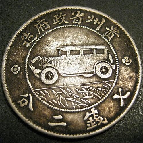 Guizhou Car Dollar China Silver Dollar Kweichow 1928 (year 17) $1 Auto Y-428