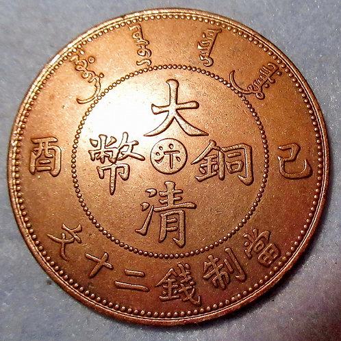 Rare Emperor Xuan Tong Puyi, Dragon Copper 20 Cash 1909 Henan Bian mint  Qing Dy