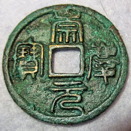 Jin dynasty Prince Shao of Wei Chong Qing Yuan Bao Seal script 3 Cash 1212 AD