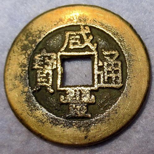 Large Cash Hartill 22.731 Xiang Feng Bao Qua board of revenue mint Beijing 1851