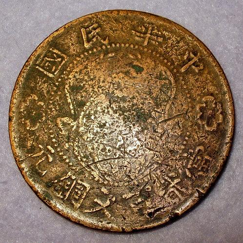 Large 200 Cash Henan Honan Province Republic China