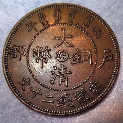 Dragon Copper 20 Cash Wan Mint 1906 Anhui Province Qing Dynasty Emperor Guang Xu