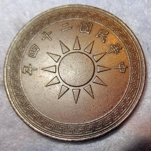 Rare Republic China 1 Cent Year 24 (1935) twelve rays Sun Ancient Spade
