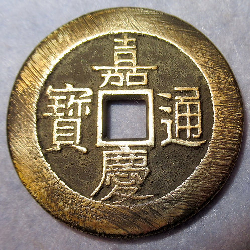 """Jia Qing Tong Bao Large Palace Coin Tian Xia Tai Ping """" World peace"""" 1796 AD"""