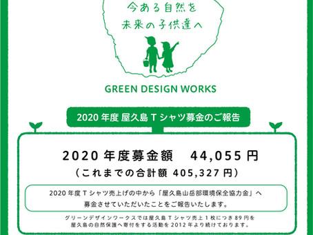 屋久島環境保全募金へ募金完了のご報告(2020年度)