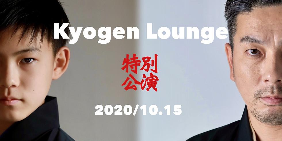 Kyogen Lounge 特別公演