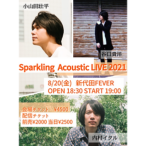 Sparkling-Acoustic-2021フライヤー.png