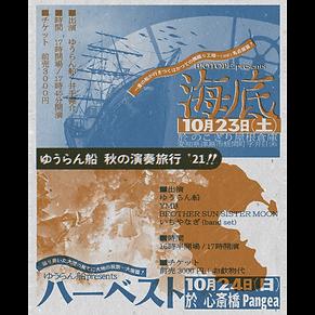 ゆ_名阪遠征_HP.png