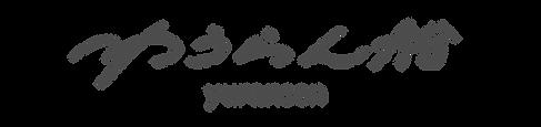 ゆロゴtest_1.png