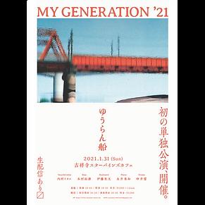 yuransen_mygeneration_art_ok_last_ol_2.p