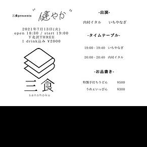 健やかfix.png
